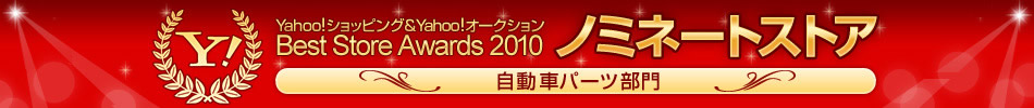 Yahoo! Best Store Awards 2010 ノミネートストア!